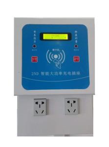 CY-2ND 智能大功率充电插座